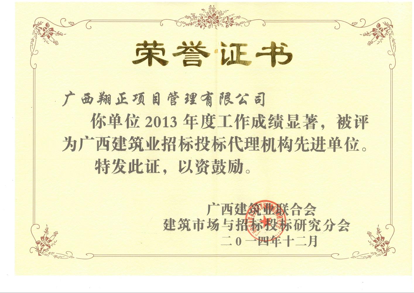 荣誉证书2013年