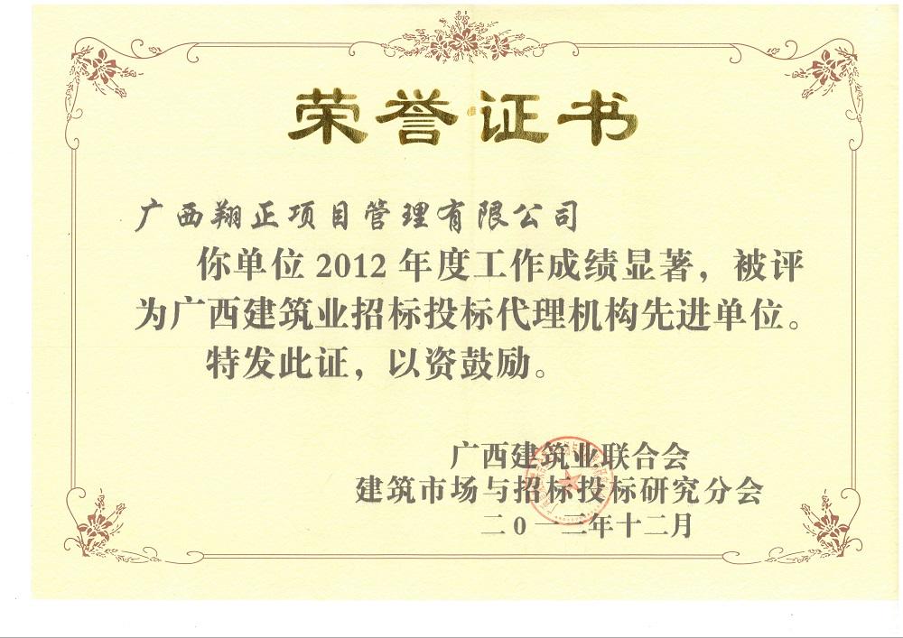 荣誉证书2012年
