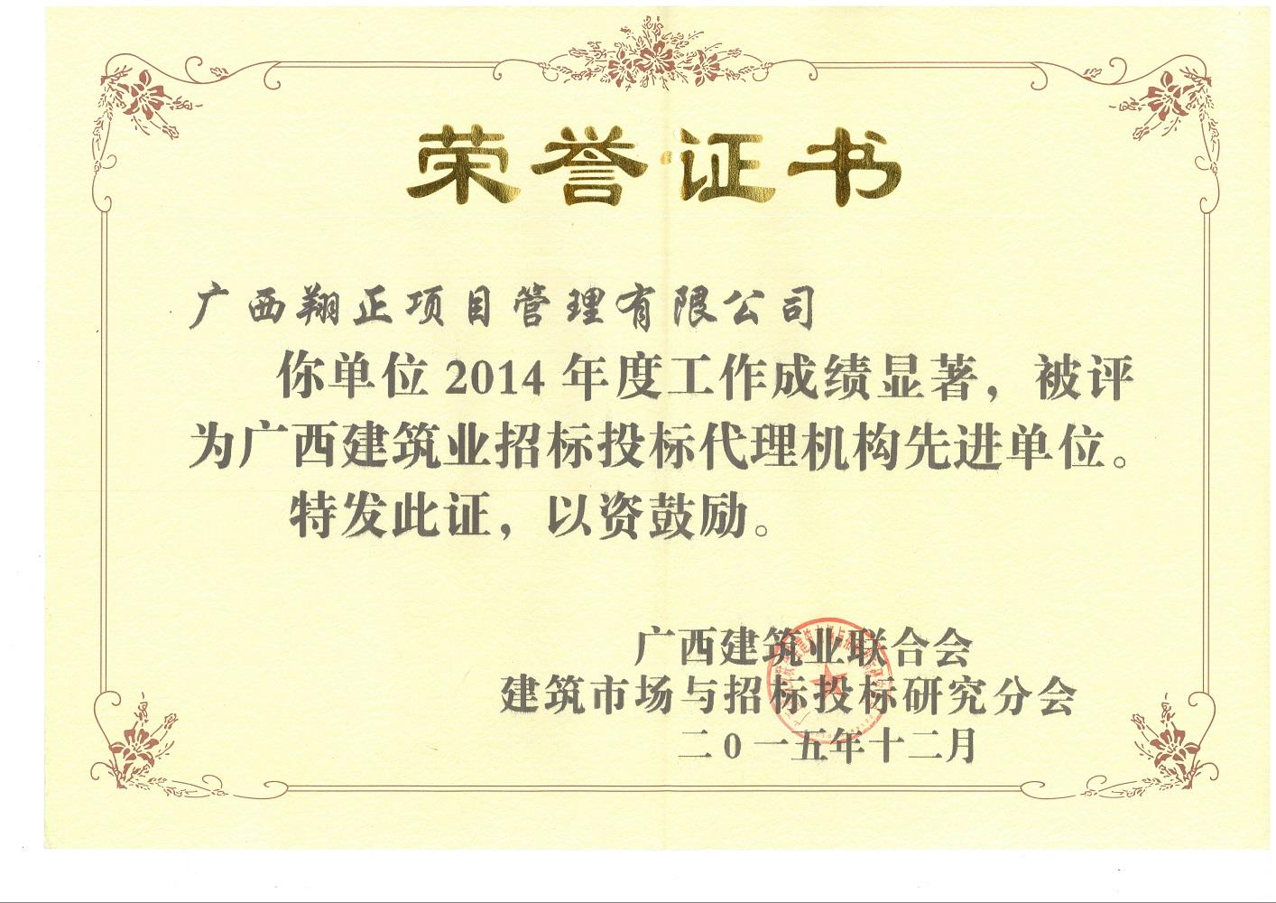 荣誉证书2014年