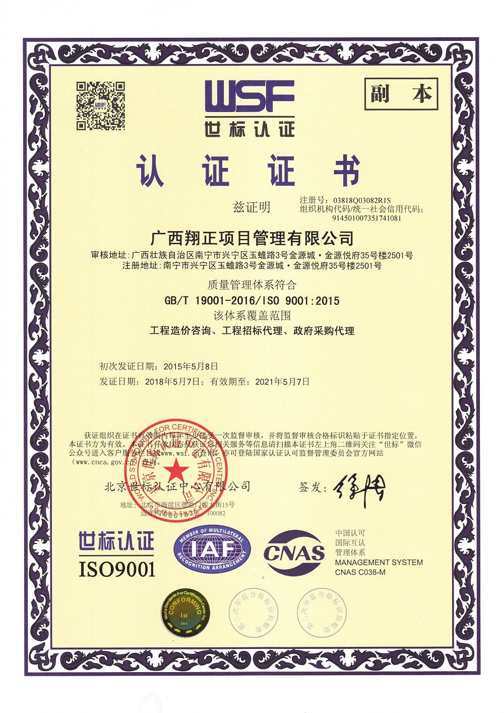 title='ISO认证证书'