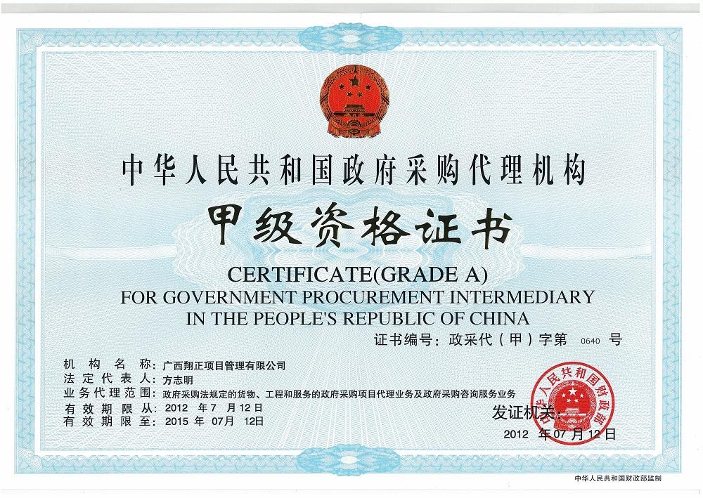 title='政府采购资质'