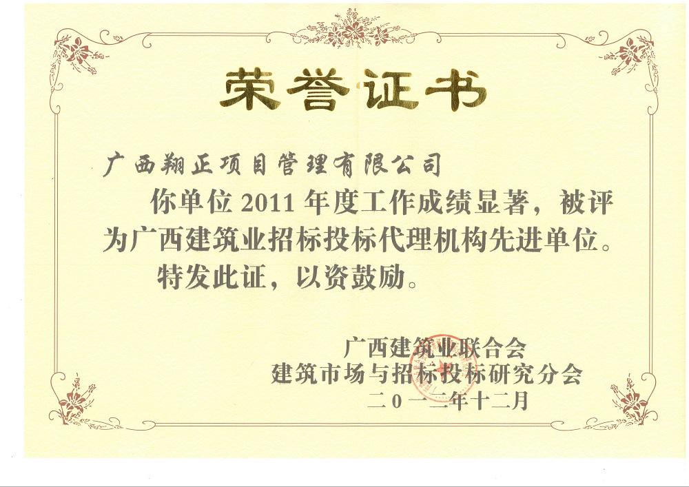 荣誉证书2011年